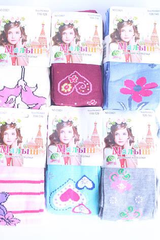 Детские колготки для девочки 92-164 «Малыш», фото 2