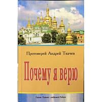 Почему я верю: Простые ответы на сложные вопросы. Протоиерей Андрей  Ткачев