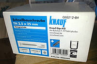 Саморез для гипсокартона шуруп по металлу 3,5х25 мм. Кнауф (Германия) упаковка 1000 штук