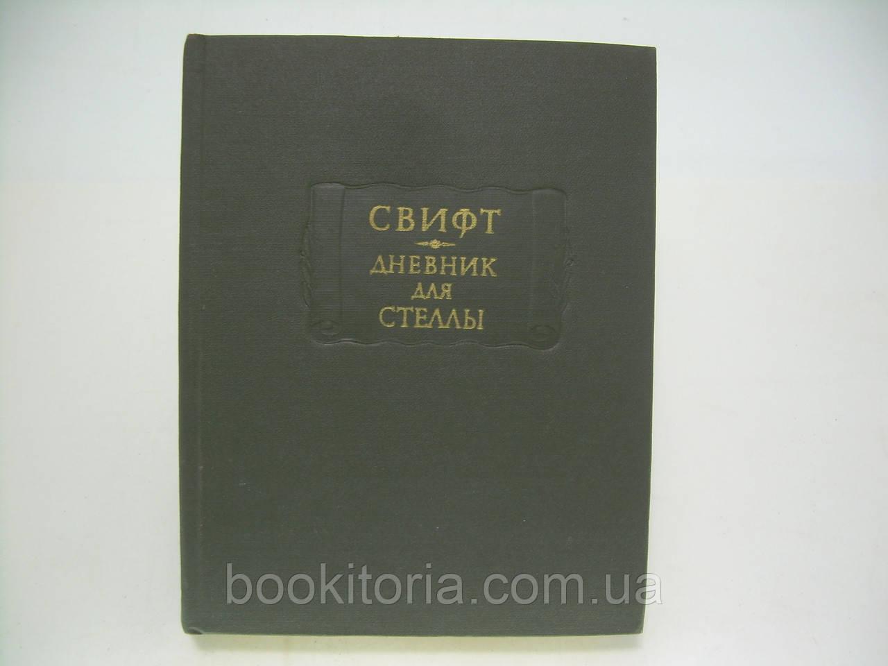 Свифт Д. Дневник для Стеллы (б/у).