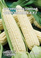 Кукуруза сахарная Белоснежка 20гр