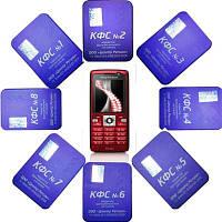 АКЦИЯ!! 8 КФС + защита на мобильный телефон в подарок