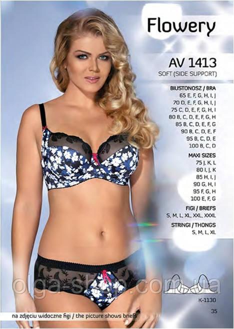 Бюстгальтер с мягкой чашкой Ava 1413 (польское женское нижнее белье большие чашки, Ава)