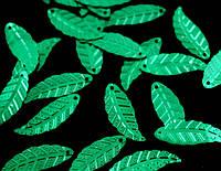 Пайетки зеленые листочек 2 (50шт) 30х10мм