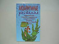 Плонский В.Д. Аквариумные растения (б/у)., фото 1