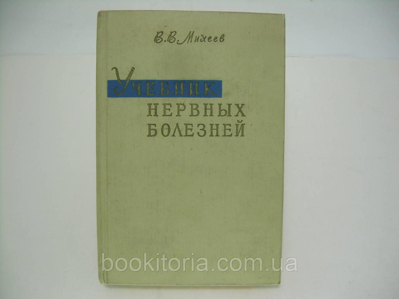 Михеев В.В. Учебник нервных болезней (б/у).
