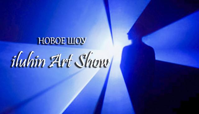 Iluhin Art Show (Илюхин Арт Шоу)