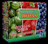 """Удобрение Новоферт """"ЯГОДА"""" 500 г купить"""