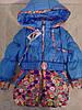 Демисезонная куртка на девочку (голубой) р-р 34
