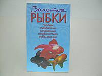 Вершинина Т.А. Золотые рыбки. Породы. Содержание. Разведение. Профилактика заболеваний (б/у)., фото 1