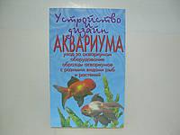 Плонский В.Д. Устройство и дизайн аквариума.