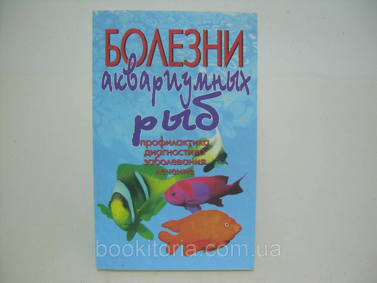 Болезни аквариумных рыб (б/у).