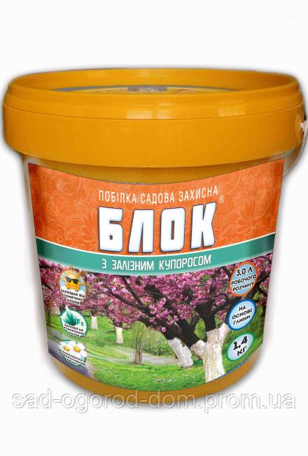 Садовая побелка БЛОК с железным купоросом, 1,4кг