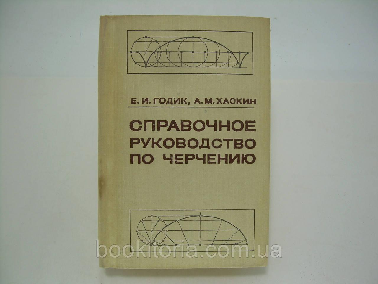 Годик Е.И., Хаскин А.М. Справочное руководство по черчению (б/у).