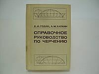 Годик Е.И., Хаскин А.М. Справочное руководство по черчению (б/у)., фото 1