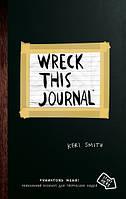 Wreck this journal! (Уничтожь меня!) Уникальный блокнот для творческих людей. Смит Кери.