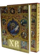 Христос Воскрес. Евангельская история. Священная история Нового Завета, изложенная по Евангельскому тексту.
