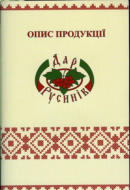 Дар Русинов, (описание продукции).