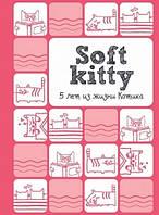 Soft Kitty. 5 лет из жизни котика. Елисеева К.