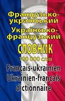 Французько-український, українсько-французький словник. 100 тис. слів
