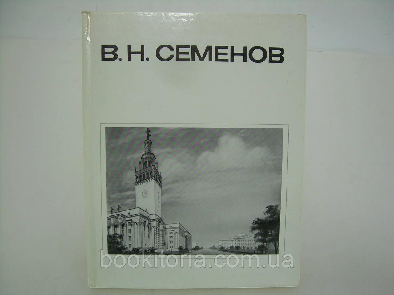 Белоусов В.Н., Смирнова О.В. Семенов В.Н. (б/у).