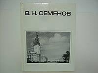 Белоусов В.Н., Смирнова О.В. Семенов В.Н.