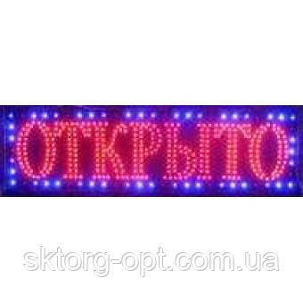 Вывеска LED Открыто CH3200
