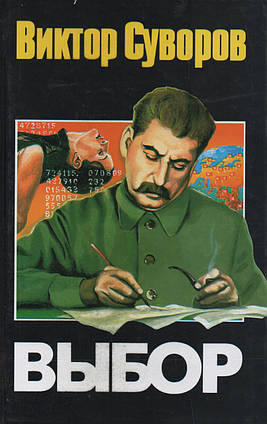 Выбор (твердый переплет). Виктор Суворов