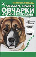 Кавказские, азиатские овчарки и другие волкодавы. В. Б. Высоцкий