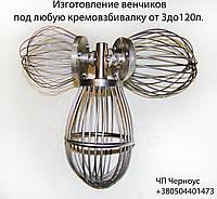 Венчик  на миксер Sinmag 201 20 литров (усиленный с кольцом )