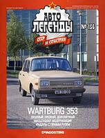 Автолегенды СССР №156