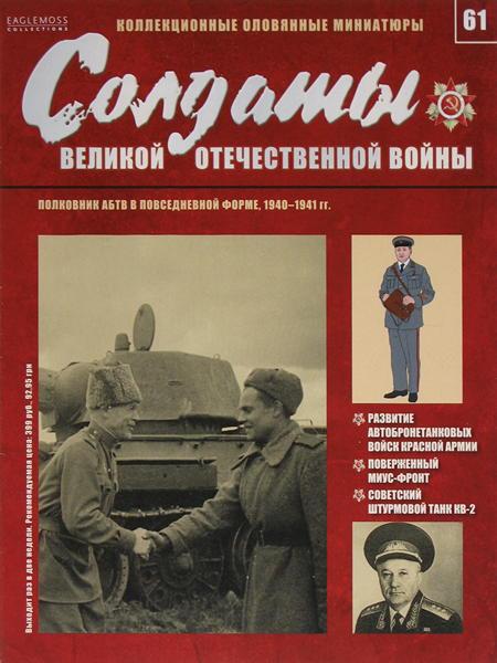 Солдаты Великой Отечественной войны №61