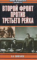 Второй фронт против Третьего рейха. В. А. Золотарев