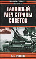 Танковый меч страны Советов. И. Г. Дроговоз