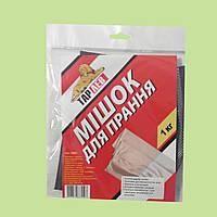 Мешок для стирки деликатного белья на 1 кг.