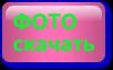 ФОТО БЕЗ КОПИРАЙТА САЙТА