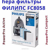Фильтры для Philips PowerPro Active и PowerPro Compact в комлекте FC8058/01