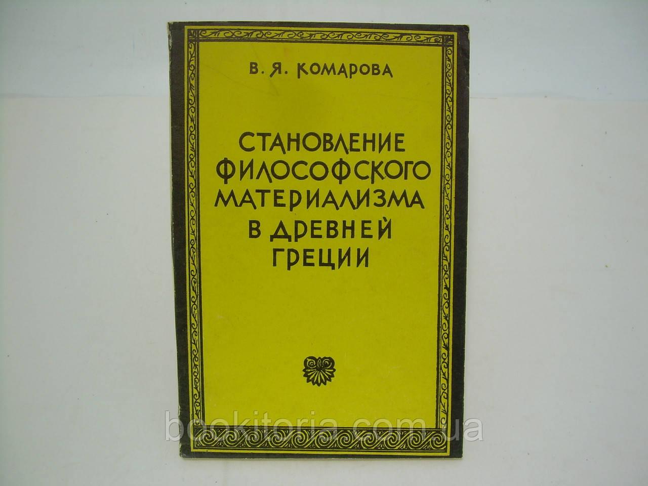 Комарова В.Я. Становление философского материализма в Древней Греции (б/у).