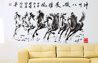 Інтер'єрна наліпка на стіну Коні / Интерьерная наклейка на стену Кони (AY230AB)