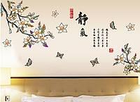 Інтер'єна наліпка на стіну Квітуча гілка та метелики / Интерьерная наклейка на стену Цветущая ветвь и бабочки