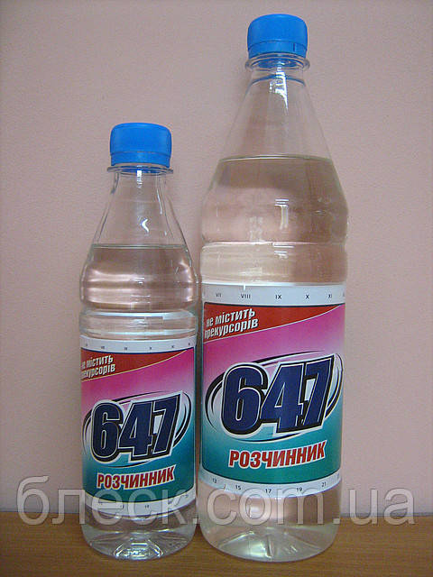 """Розчинник 647 без прекурсорів """"БЛИСК"""" 0,65 кг (пляшка ПЕТ 0,8 л)"""