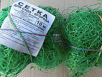 Сетка для огурцов и огорода 10 метров защита растений Венгрия