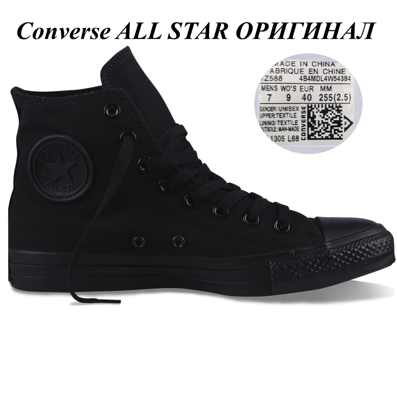 Оригинальные кеды Converse All Star Chuck Taylor, monochrome black