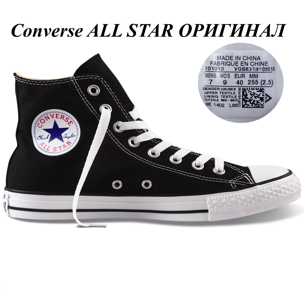 Оригинальные кеды Converse All Star Chuck Taylor, black