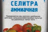"""Минеральное удобрение """"Аммиачная Селитра"""" 1кг, фото 1"""