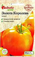 Семена томата Золотая Королева 0,1 г