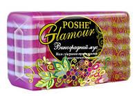 Мыло глицериновое POSHE GLAMOUR Виноградный мусс 5х70 г