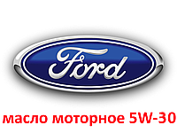 Масло моторное Ford 5w30