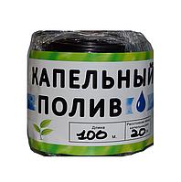 Лента капельного полива, размотка (8 mil, 10 см, бухта 100 м)