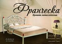 Кровать Франческа металлическая 140 х 200